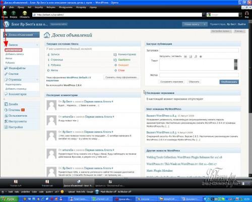 Пункт Редактирование в админке движка WordPress