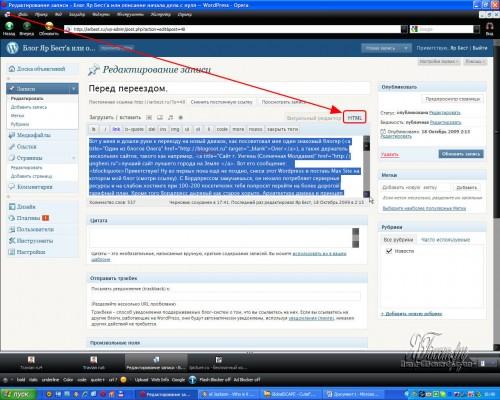 Выделенный текст в движке. Вид HTML
