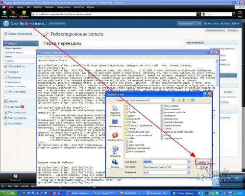 Сохранение файла с текстами статей